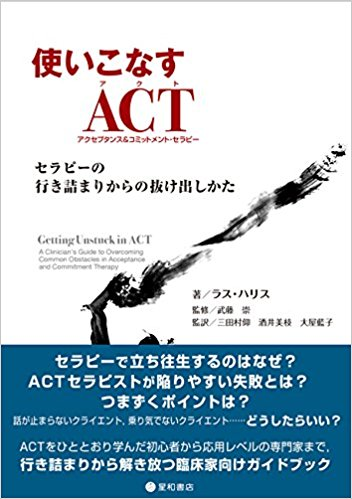 act japan ACT関連書籍 the japanese association for